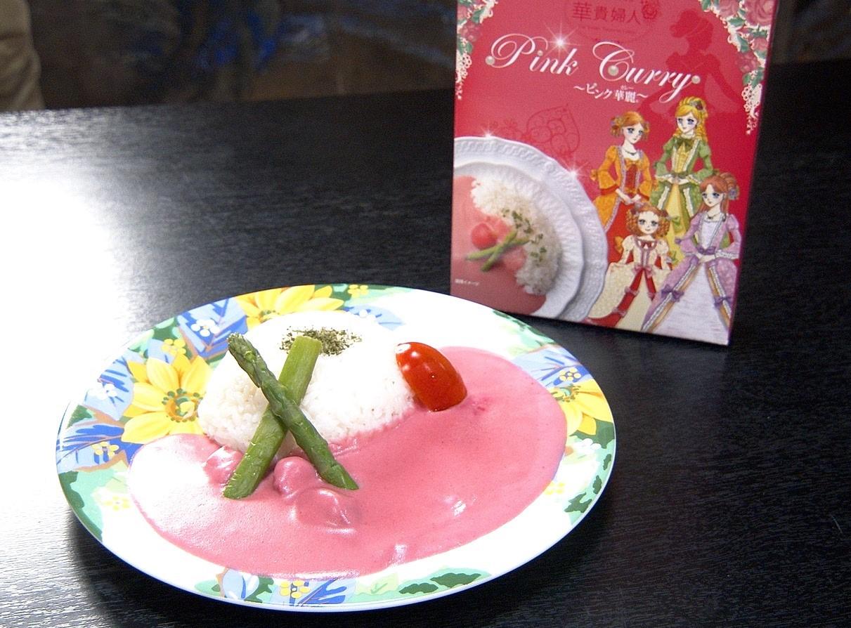 ピンクカレー 華貴婦人のピンク華麗