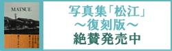 写真集「松江」復刻出版