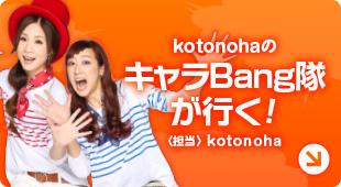 kotonoha キャラBang隊が行く!