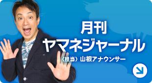 月刊ヤマネジャーナル