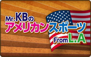 Mr.KBのアメリカンスポーツ FromL.A