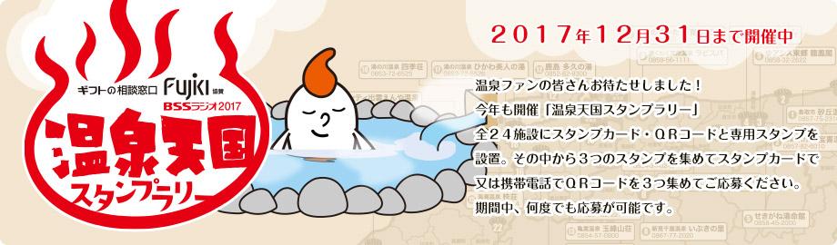 2017温泉天国スタンプラリー