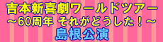 吉本新喜劇 島根公演
