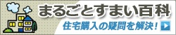 日本全国8時です(土)まるごとすまい百科