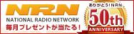 NRN全国ラジオネットワーク 2015.05 新