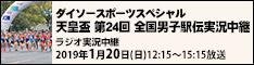 RCC ダイソースポーツスペシャル 天皇盃 第24回全国男子駅伝実況中継