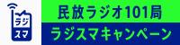 民放連共同ラジオキャンペーン【ラジスマ】