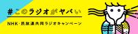 NHK・民放連共同ラジオキャンペーン