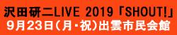 沢田研二LIVE2019「SHOUT!」
