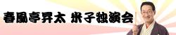 春風亭昇太 米子独演会
