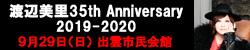 渡辺美里 35th Anniversary 2019-2020