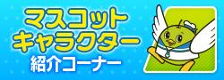 マスコットキャラクター紹介コーナー