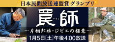 SBSスペシャル 罠師~片桐邦雄・ジビエの極意~