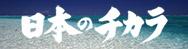 民教協 日本のチカラ
