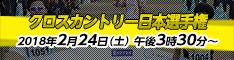 RKB『クロスカントリー日本選手権』