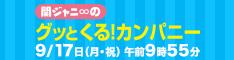 RKB「関ジャニ∞のグッとくる!カンパニー」
