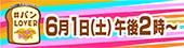 ITV JNN中四国6局ブロックネット2019#パンLOVER~パンに恋する乙女たち