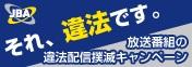 民放連 違法配信撲滅キャンペーン