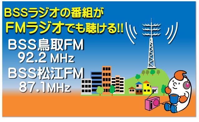 FM補完局(11月1日~)/山陰放送